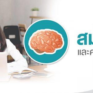 สมองและความจำ