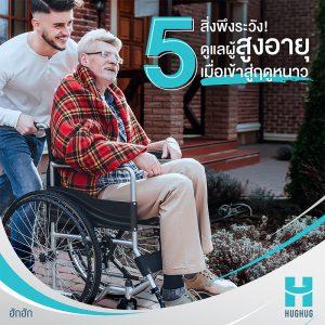 5 สิ่งพึงระวัง! สำหรับการดูแลผู้สูงอายุ..เมื่อเข้าสู่ฤดูหนาว