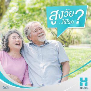 สูงวัยอย่างไร้โรค..โรคที่สูงอายุพึงระวัง