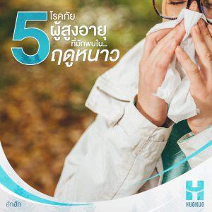 5 โรคภัย..ผู้สูงอายุมักพบในฤดูหนาว
