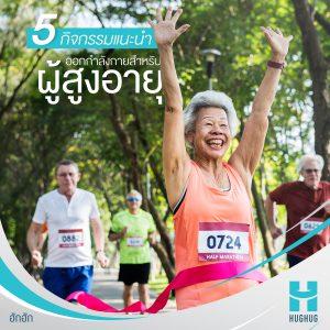 รูปแบบกิจกรรมออกกำลังกายในผู้สูงอายุ