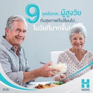 9 จุดสังเกต ผู้สูงวัยกับสุขภาพที่เปลี่ยนไปในวัยที่มากขึ้น