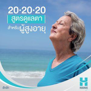 20 : 20 : 20 สูตรดูแลตา..สำหรับผู้สูงอายุ